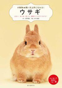 小動物☆飼い方上手になれる!ウサギ / 住まい、食べ物、接し方、病気のことがすぐわかる!