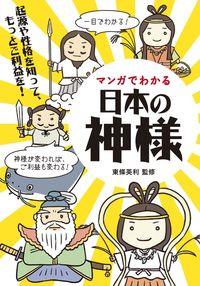 マンガでわかる日本の神様 : 起源や個性を知って、もっとご利益を! / electronic bk