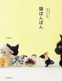 猫ぽんぽん / 毛糸を巻いてつくる個性ゆたかな動物