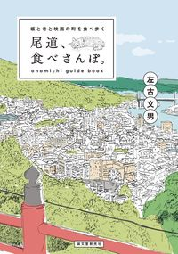 尾道、食べさんぽ。 / 坂と寺と映画の町を食べ歩く