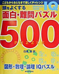 頭をよくする面白・難問パズル500 / こどもからおとなまで楽しくチャレンジ
