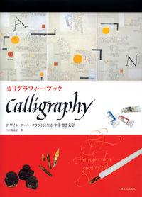 カリグラフィー・ブック / デザイン・アート・クラフトに生かす手書き文字