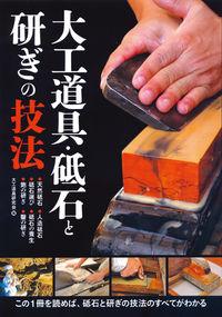 大工道具・砥石と研ぎの技法 / 天然砥石 人造砥石 砥石選び 砥石の養生 鉋の研ぎ 鑿の研ぎ