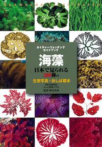 海藻 / 日本で見られる388種の生態写真+おしばの標本