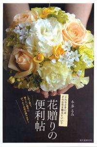 花贈りの便利帖 / こんなときにはどんな花を贈るといい?