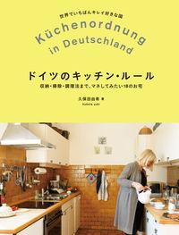 ドイツのキッチン・ルール / 収納・掃除・調理法まで、マネしてみたい18のお宅