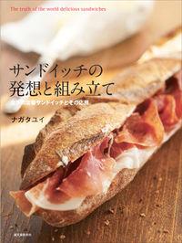 サンドイッチの発想と組み立て / 世界の定番サンドイッチとその応用