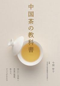 中国茶の教科書 / 体にいい効能と茶葉の種類、飲み方、すべてがわかる