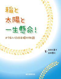 稲と太陽と一生懸命! / オク&トノ凸凹夫婦の物語
