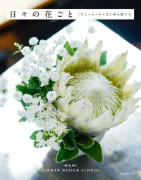 日々の花ごと / 「ちょっと」からはじめる飾り方