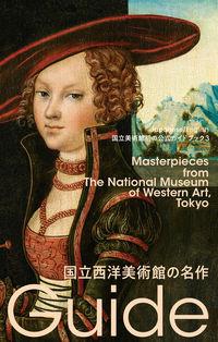 国立西洋美術館の名作