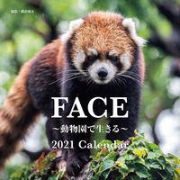 2021年 大判カレンダー FACE ~動物園で生きる~ 2021 Calendar