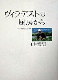 ヴィラデストの厨房から / Tamasan recipe