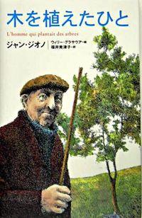 木を植えたひと