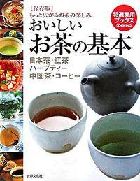 おいしいお茶の基本 : 日本茶・紅茶・ハーブティー・中国茶・コーヒー