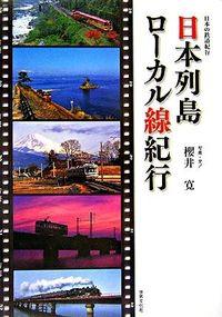 日本列島ローカル線紀行 / 日本の鉄道紀行