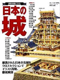 日本の城 / 透視&断面イラスト