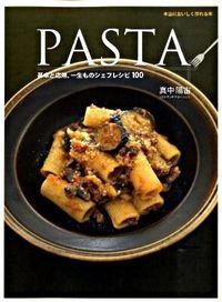 Pasta / 基本と応用、一生ものシェフレシピ100