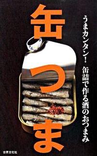 缶つま / うまカンタン!缶詰で作る酒のおつまみ