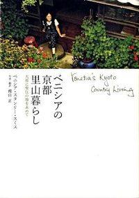 ベニシアの京都里山暮らし / 大原に安住の地を求めて