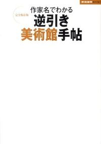 作家名でわかる 逆引き美術館手帖 (家庭画報ブックス 完全保存版)