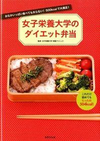 女子栄養大学のダイエット弁当 : おなかいっぱい食べても太らない!500kcalで大満足!