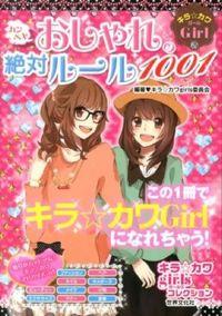 カンペキおしゃれの絶対ルール1001 / キラ☆カワGirl