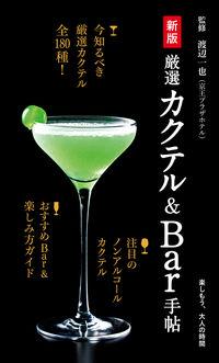 新版 厳選カクテル&Bar手帖
