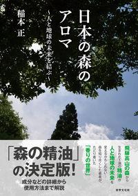 日本の森のアロマ 人と地球の未来を結ぶ