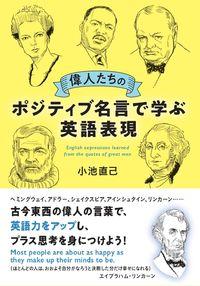 偉人たちのポジティブ名言で学ぶ英語表現