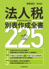 平成31年申告用 法人税別表作成全書225