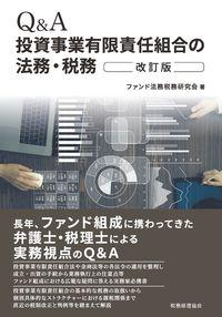Q&A 投資事業有限責任組合の法務・税務(改訂版)
