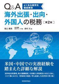 Q&A 海外出張・出向・外国人の税務(第2版)