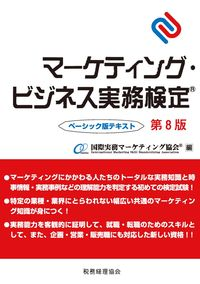 マーケティング・ビジネス実務検定(R)  ベーシック版テキスト〔第8版〕
