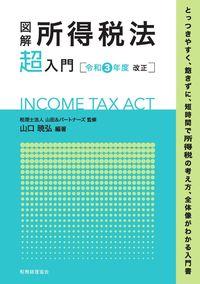 図解 所得税法「超」入門〔令和3年度改正〕
