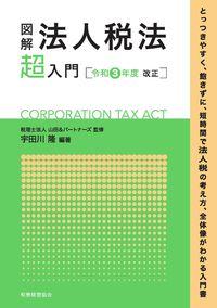 図解 法人税法「超」入門〔令和3年度改正〕