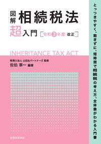 図解 相続税法「超」入門〔令和3年度改正〕