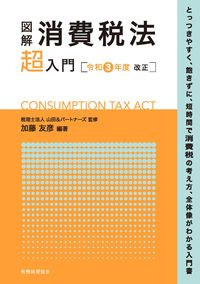 図解 消費税法「超」入門〔令和3年度改正〕
