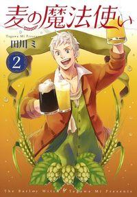 麦の魔法使い 2