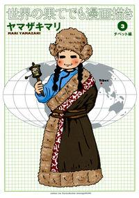 世界の果てでも漫画描き 3 チベット編