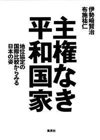 主権なき平和国家 / 地位協定の国際比較からみる日本の姿