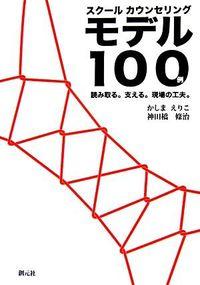 スクールカウンセリングモデル100例 / 読み取る。支える。現場の工夫。