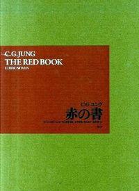 """赤の書 ―The""""Red Book"""""""