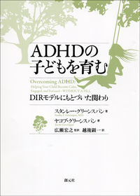 ADHDの子どもを育む / DIRモデルにもとづいた関わり