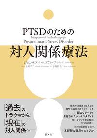 PTSDのための対人関係療法