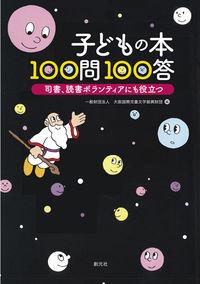 子どもの本100問100答 / 司書、読書ボランティアにも役立つ