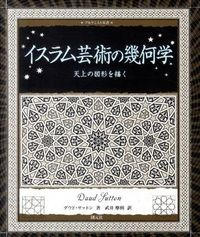 イスラム芸術の幾何学 / 天上の図形を描く