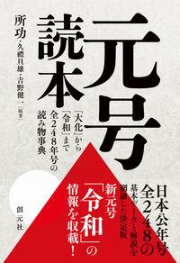 元号読本 / 「大化」から「令和」まで全248年号の読み物事典