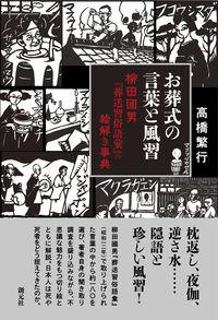 お葬式の言葉と風習 / 柳田國男『葬送習俗語彙』の絵解き事典
