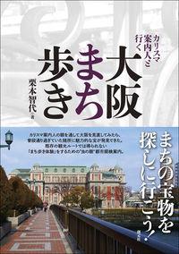 カリスマ案内人と行く大阪まち歩き